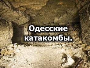 Экскурсия в катакомбы Одессы.
