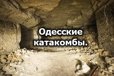 Одесса катакомбы