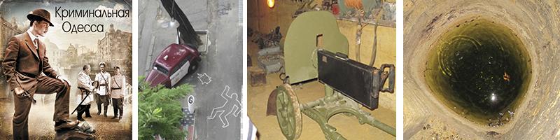 экскурсия криминальная Одесса + катакомбы в Нерубайском