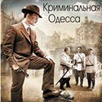 Экскурсия Криминальная Одесса