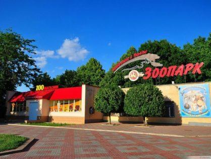 Николаевский зоопарк из Одессы.