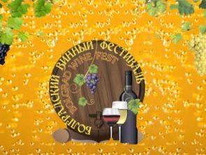 Международный винный фестиваль в Болграде 2019