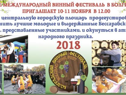 Международный винный фестиваль в Болграде.
