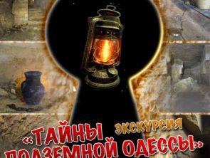 Экскурсия в катакомбы Одессы