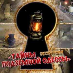 экскурсия в катакомбы на Молдаванке