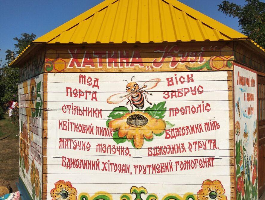 Тур из Одессы в зеленую усадьбу «МЕДОВЫЕ РОСЫ