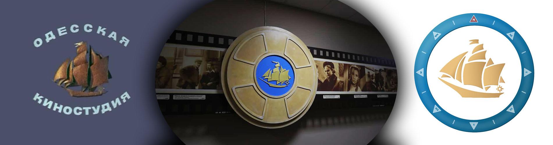 логотип Одесской киностудии