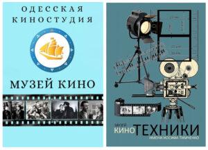 Обзорная экскурсия по Одесской киностудии
