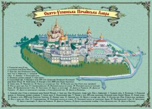 план Свято Успенской-Почаевской лавры